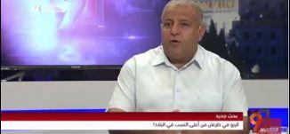 بحث جديد؛ الربو في طرعان من أعلى النسب! - عماد دحلة - التاسعة  - 8-9-2017 - مساواة