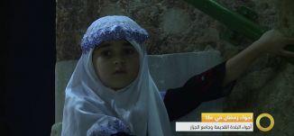 تقرير - اجواء رمضان في عكا - البلدة القديمة وجامع الجزار- #صباحنا_غير- 16-6-2016- مساواة