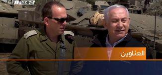 نتنياهو يلوح بمعركة على غزة ،اخبار مساواة،28.3.2019- مساواة
