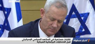 تقلبات مستمرة في المشهد السياسي الإسرائيلي قبل الانتخابات البرلمانية المبكرة،تقرير،اخبارمساواة،30.12