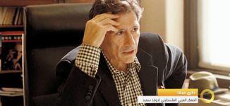 تقرير - ذكرى ميلاد المفكر العربي الفلسطيني إدوراد سعيد - 1-11-2016- #صباحنا_غير- مساواة