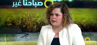 النساء العربيات في الاكاديميا والعمل - نداء حاج يحيى - #صباحنا_غير- 19-1-2017- مساواة