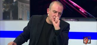 يامن روك ومجد كيّال - التطبيع - 22-12-2015 -التاسعة رمزي حكيم - قناة مساواة الفضائية