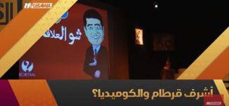 أشرف قرطام والكوميديا – شو العلاقة؟! -  العناوين الرئيسية -ح4 - الباكستيج -5.11.2017 -  مساواة