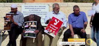 تقرير - وقفة احتجاجية على المعتقلين بتهم الرباط في الاقصى - 9-11-2016- #صباحنا_غير- مساواة