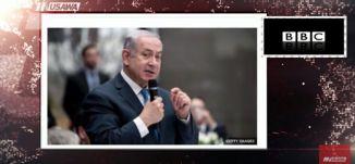 """بي بي سي :نتنياهو يدين تصريحات لنظيره البولندي وصفت اليهود بـ""""الجناة""""،الكاملة ،مترو الصحافة، 18.2.18"""