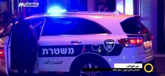 قوات الشرطة الاسرائيلية اتت لحرب ضد مسيرة حيفا،فادي خوري،صباحنا غير،20-5-2018،مساواة