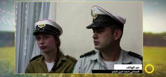قرار المحكمة بشأن الجندي أزاريا - أحمد أمين الجابر - #صباحنا_غير- 5-1-2017- مساواة