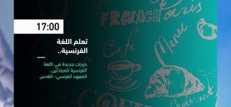 17:00 - تعلم اللغة الفرنسية - فعاليات ثقافية هذا المساء - 24-6-2019 - مساواة