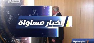 الليكود يحرّض على عرب يافا،اخبار مساواة،9.9.2018،مساواة