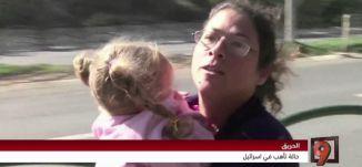 تقرير - الحريق في حيفا -25-11-2016- #التاسعة - قناة مساواة الفضائية - Musawa Channel