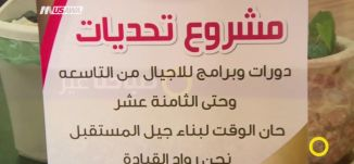 تقرير - برنامج تحديات دورات تثقيفية لطلاب المدارس - نورهان ابو ربيع - صباحنا غير -7.9.2017