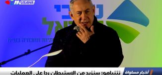 نتنياهو: سنزيد من الاستيطان ردا على العمليات،اخبار مساواة،11.12.2018، مساواة