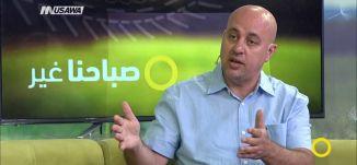 التجديدات في علاج سرطان الرئة ،د.عبد اغبارية،صباحنا غير، 5-7-2018-مساواة