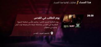 يوم الطلاب في القدس - فعاليات ثقافية هذا المساء - 22-5-2017 - قناة مساواة الفضائية