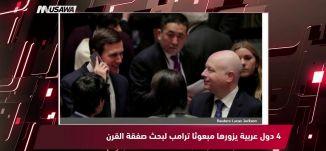 روسيا اليوم  - 4 دول عربية يزورها مبعوثا ترامب لبحث صفقة القرن،مترو الصحافة ،17.6.2018،مساواة