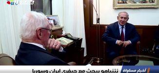 نتنياهو يبحث مع جيفري إيران وسوريا، اخبار مساواة، 3-9-2018-مساواة