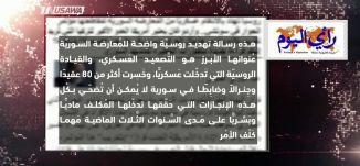 """سورية.. هل هِي """"صَحوة"""" مُتأخّرة؟ عبد الباري عطوان، مترو الصحافة ، 30.1.2018 ، قناة مساواة"""