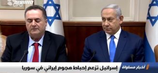 إسرائيل تزعم إحباط هجوم إيراني في سوريا،الكاملة،اخبار مساواة ،25-08-2019،مساواة