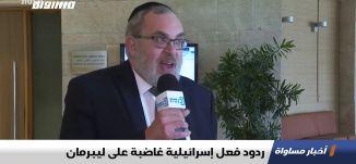 ردود فعل إسرائيلية غاضبة على ليبرمان،اخبار مساواة 21.11.2019، قناة مساواة