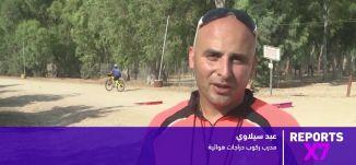 يوم اللغة العربية في الكنيست - 22-7-2016 - الحلقة كاملة  -#Reports X7- قناة مساواة الفضائية