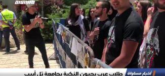 طلاب عرب يحيون النكبة بجامعة تل أبيب،اخبار مساواة 15.5.2019، قناة مساواة