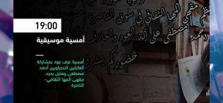 19:00 - العدالة للبعض- فعاليات ثقافية هذا المساء - 16.08.2019-قناة مساواة