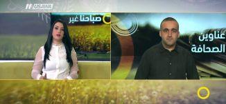 الناصرة .. إطلاق نار على شقيقين - وائل عواد -  صباحنا غير -15.10.2017 - قنا ة مساواة