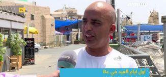 اول ايام العيد في عكا: الحركة السياحية الاجتماعية والتجارية،صباحنا غير،5.6.2019،قناة مساواة