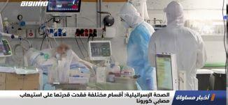 الصحة الإسرائيلية: أقسام مختلفة فقدت قدرتها على استيعاب مصابي كورونا،اخبار مساواة،09.08.20،مساواة