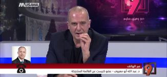 """هذا """"موقفي"""" من اتفاق التناوب في """"المشتركة""""! - عبد الله أبو معروف - التاسعة  - 16-5-2017 - مساواة"""