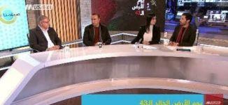 مؤلّف يوم الأرض: تأريخ للمناسبة الوطنية،جوني منصور،عمر خمايسي،صباحنا غير،30-3-2019،قناة مساواة