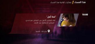 لمة اهل - فعاليات ثقافية هذا المساء - 13-8-2018 - مساواة