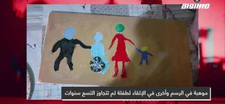 موهبة في الرسم وأخرى في الإلقاء لطفلة لم تتجاوز التسع سنوات،المحتوى في رمضان،حلقة 24