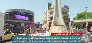 اعتصام في رام الله لنصرة الأسرى - view finder -15-5-2017 - قناة مساواة الفضائية - MusawaChannel