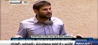 غانتس: لا لضم سموتريتش للمجلس الوزراي،اخبار مساواة 23.06.2019، قناة مساواة