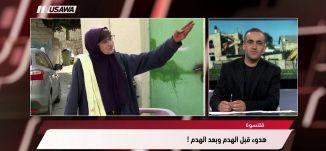 عرب 48 - مجزرة المنازل وأزمة القيادة -عوض عبد الفتاح -مترو الصحافة-11-7-2018 - مساواة