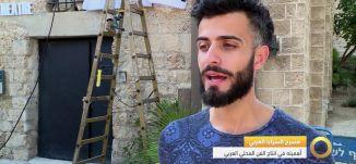 يافا تُحيي العيد ببرامج بمهرجان فني كبير - رامي صايغ - #صباحنا_غير- 15-9-2016 - مساواة