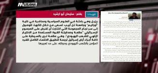 موقع عرب  48 : الاستيطان والصهيونية بحلة دينية،سليمان أبو ارشيد،مترو الصحافة،27.6.2018، مساواة