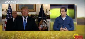 ''ترامب في سياسة الولايات المتحدة هو مهرج '' د. عبد كناعنة، - صباحنا عير - 12.12.17