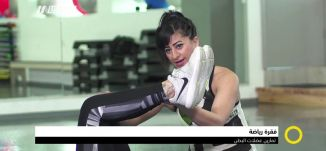 فقرة رياضة - تمارين عضلات البطن ،صباحنا غير،20-9-2018،قناة مساواة الفضائية