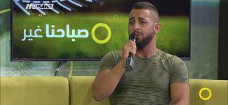 قاصد حماكم- شادي ملاك - صباحنا غير  - 20.8.2017 - قناة مساواة الفضائية
