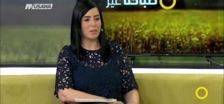 طبق اللازانيا الايطالي وموهبة كبيرة في التمثيل ! - تماره حوشان ، سامر نجار- صباحنا غير- 5-5-2017