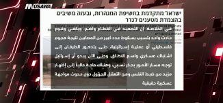 كشف الأنفاق وتفجير القنابل على السياج: حدود غزة تزداد سخونة-عاموس هرئيل- مترو الصحافة،  21.3.2018