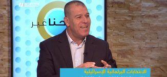 الانتخابات البرلمانية الإسرائيلية:مدى تأثير الناخب العربي،إبراهيم بشناق،صباحنا غير، 19-2-2019،مساواة
