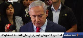 استمرار التحريض الإسرائيلي على القائمة المشتركة، تقرير،اخبار مساواة،21.11.2019،قناة مساواة