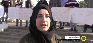تقرير -  كلنا ام الحيران إضراب وحداد - صرخة غضب من النقب -20-1-2017- #صباحنا_غير- مساواة