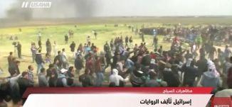 موقع واللا: الفلسطينيون مصرون رغم التهديدات! ،مترو الصحافة،6.4.2018، قناة مساواة الفضائية