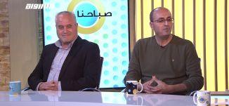 ما بعد الانتخابات: ما المعضلات، وأين يتمركز الدور العربي؟،سهيل كيوان، محمد مصالحة،صباحناغير،12.4