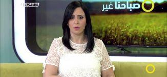 تعيين أول قاضية شرعية بالبلاد  - النائب اسامة السعدي  - صباحنا غير- 26-4-2017 - قناة مساواة